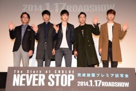 news_large_cnblue_neverstop2