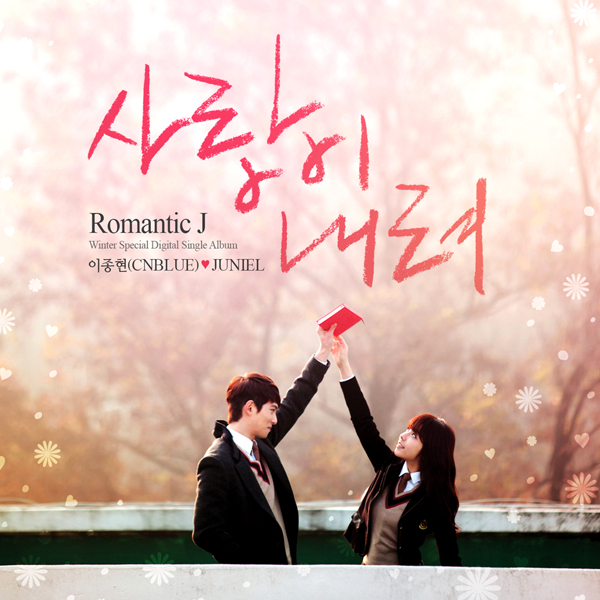 Romantic J cover